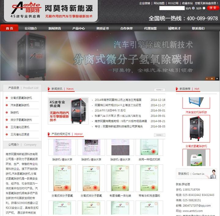 奥美通网络营销案例:奥美通为阿莫特新能源每年节省18万网络推广费用