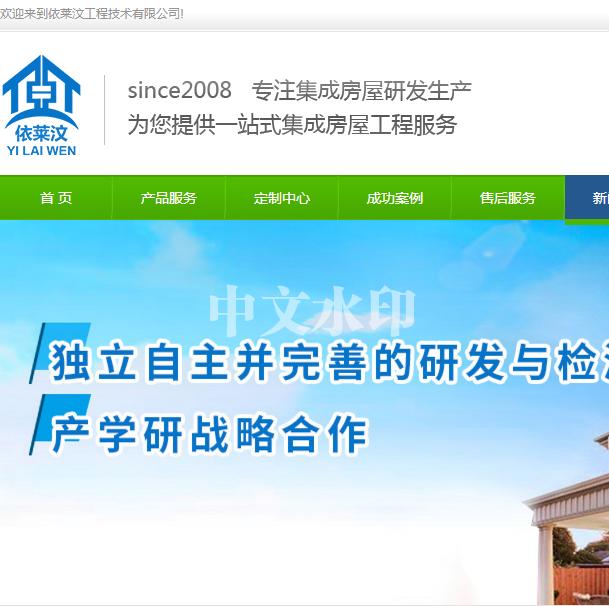 工程行业网站案例:北京依莱汶工程技术有限公司