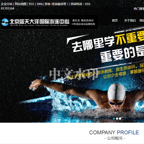 奥美通培训行业案例:蓝天大洋国际