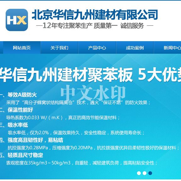 奥美通建材行业案例:北京华信九州建材