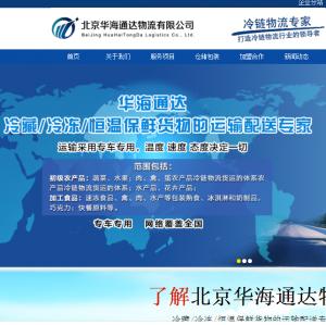 北京华海通达物流