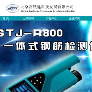 土木工程试验检测仪器网站建设案例:北京高铁建