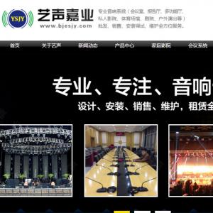 音响行业网站建设案例:北京艺声嘉业
